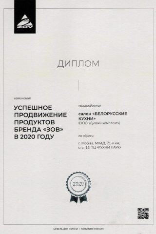 Диплом от компании ЗОВ